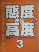 【書寶二手書T4/勵志_GHQ】態度決定高度 3 -職場高手必須具備的100種能力_羅松濤