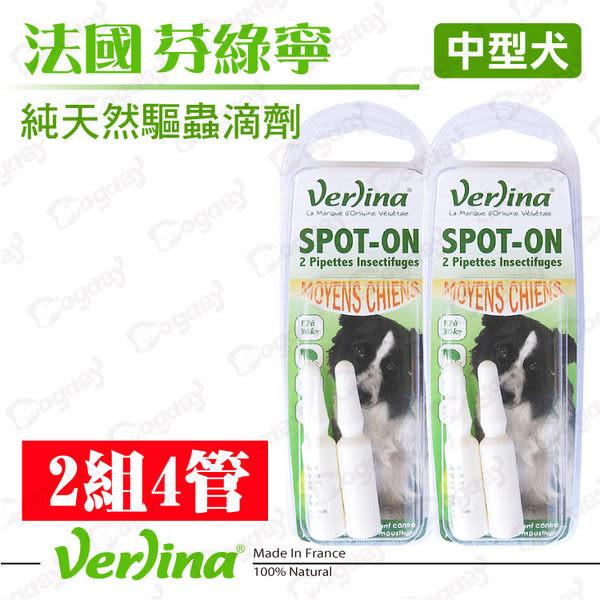 法國《芬綠寧Verlina》天然防蚤驅蟲滴劑組 [中型犬] 非蚤不到