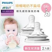 Philips AVENT飛利浦新安怡 親乳感防脹氣奶嘴雙入裝-新生兒流量(0M+)