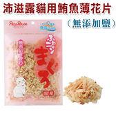 【日本Petz Route沛滋露】貓用無添加鮪魚薄花片(無添加鹽)