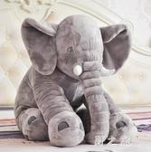 大象公仔毛絨玩具寶寶安撫睡覺抱枕頭嬰兒陪睡玩偶兒童禮物可愛萌80cm KV388  『小美日記』