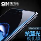 【當日出貨】抗藍光玻璃保護貼 iPhon...