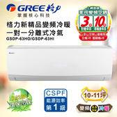 格力 GREE 分離式冷暖變頻冷氣 10-11坪 新精品系列 (GSDP-63HO/GSDP-63HI)
