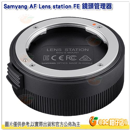 三陽 Samyang Lens station 鏡頭調焦器 公司貨 自動對焦 適用 Canon Sony E 接環
