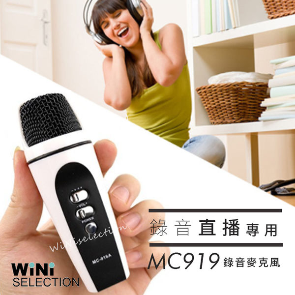MC919 手機麥克風 有線麥克風 K歌神器 保固90天 歡歌 輕巧 可錄音可調音 混音 原廠 [ WiNi ]