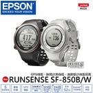 EPSON RUNSENSE SF-850B/W GPS路跑教練 ◆ GPS 心率偵測-20HR超馬級續航力