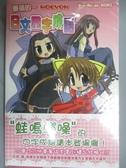 【書寶二手書T9/語言學習_JLA】最萌的日文四字成語MOEYON_Eagle Publishing