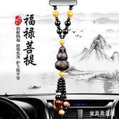 汽車掛件 飾品擺件車上吊墜創意保平安符車內吊飾TA986『寶貝兒童裝』