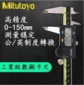 現貨 日本Mitutoyo三豐數顯卡尺0-150高精度電子數顯游標卡尺 交換禮物