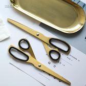 不銹鋼黃銅色金色剪刀簡約設計家用辦公不對稱剪刀wy