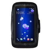 HTC U11 5.5吋 簡約風 運動臂套 運動臂帶 運動臂袋 運動 手機 保護套