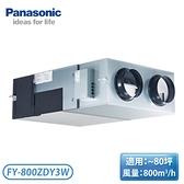 【指定送達不含安裝】[Panasonic 國際牌]~80坪 大風量 全熱交換器 FY-800ZDY3W