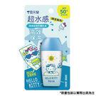 雪芙蘭超水感保濕防曬乳液SPF50+【康是美】