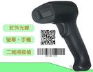 ShenChao F16 有線 二維 USB 可掃螢幕 手機紅外線 紅光掃描器 Barcode 掃瞄器 條碼槍 掃描槍
