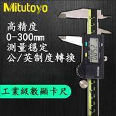 現貨量具 日本Mitutoyo三豐數顯卡尺0-150高精度電子數顯游標卡尺200 300mm