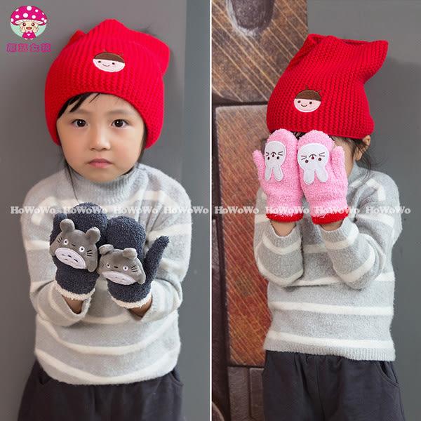 嬰兒手套 小動物羊羔絨無指 手套 全指手套 BU01214 好娃娃