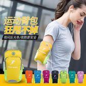 跑步手機臂包運動手臂包通用臂帶男女款臂套臂袋手機包手腕包裝備【跨店滿減】