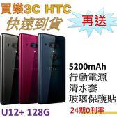 HTC U12+ 手機128G,送 5200mAh行動電源+清水套+玻璃貼,24期0利率 HTC U12 Plus