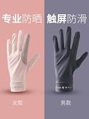 抗防紫外線防曬手套夏季男女冰絲短薄款開車防滑戶外運動透氣情侶