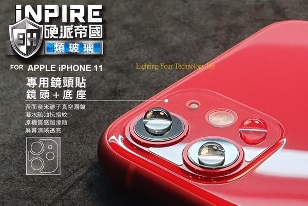 iNPIRE 硬派帝國 iPhone 11系列專用 鏡頭玻璃貼+底座玻璃貼 【11/11 Pro/11 Pro Max】