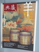 【書寶二手書T5/雜誌期刊_QMC】典藏古美術_269期_羊年金富貴等