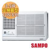 【SAMPO聲寶】3-5坪110V左吹CSPF定頻窗型冷氣AW-PC122L