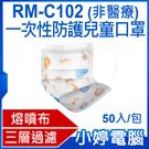 【3期零利率】預購 RM-C102 一次性防護兒童口罩 50入/包 3層過濾 熔噴布 高效隔離汙染 (非醫療)