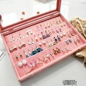 耳環首飾收納盒女手飾品耳釘耳環收納盒子耳墜耳飾戒指整理珠寶箱    【全館免運】