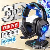 賽德斯狼靈吃雞神器游戲專用耳機頭戴式聽聲辯位7.1聲道電競有線臺式電腦通用【帝一3C旗艦】