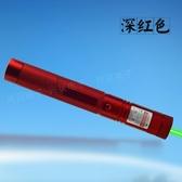 現貨雷射筆鐳射筆鐳射指示手電筒大功率射筆教鞭筆售樓駕校滿天星 凱斯盾