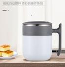 黑科技溫差全自動攪拌杯不用充電懶人電動磁化杯創意咖啡杯 深藏blue