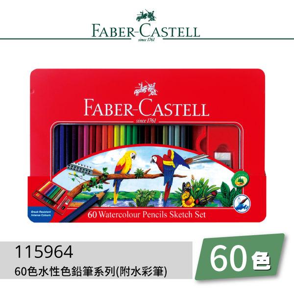 ═輝柏全系列═【115964】60色水性色鉛筆系列(附水彩筆) 文具 製圖工具 繪畫工具 零件盒