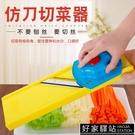 家用土豆絲切絲器多功能切菜蘿卜擦絲刮絲土豆切片器刨絲廚房神器