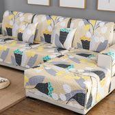 沙發罩 全棉沙發墊四季通用型布藝簡約現代防滑全包非萬能沙發套罩巾全蓋
