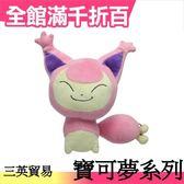 【向尾喵】日本原裝 三英貿易 寶可夢系列 絨毛娃娃 第一彈 pokemon 皮卡丘【小福部屋】