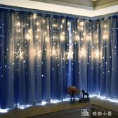 窗簾遮光布成品簡約現代臥室雙層公主風鏤空星星飄窗短簾 娜娜小屋