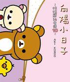 (二手書)拉拉熊的生活(10):向陽小日子