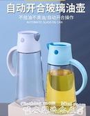 油壺油壺不掛油玻璃裝醬油瓶家用廚房防漏大號自動開合倒油罐調料醋瓶 衣間迷你屋