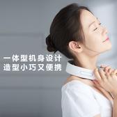 頸椎按摩器多功能頸椎按摩器頸部按摩儀脖子脈沖理器熱敷家用智能護頸儀肩LX 宜室家居