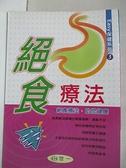 【書寶二手書T9/養生_GYY】絕食療法-EASY保健系列3_高尚利