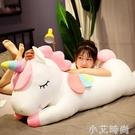 獨角獸公仔毛絨玩具抱抱熊布娃娃玩偶女生睡覺長抱枕可愛床上女孩 小艾新品