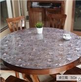 圓桌桌布PVC軟桌墊