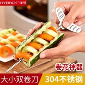 304不銹鋼魔幻螺卷器創意盤飾黃瓜刀土豆螺旋麻花刀花樣切菜神器
