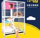貓籠 貓籠別墅特價清倉 貓咪籠家用二層貓舍貓籠三層貓房子超大號QM 依凡卡時尚
