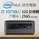 【南紡購物中心】Intel 小型系列【mini猩猩I】i7-10710U六核 迷你電腦(32G/256G SSD)《NUC10i7FNH》