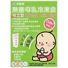 【奇買親子購物網】芬蒂思 無菌母乳冷凍袋/站立型/250ml/30入