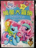 影音專賣店-P07-405-正版DVD-動畫【快樂彩虹小馬 摘星大冒險 國英語】-