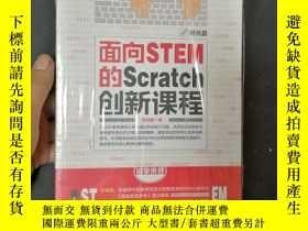 二手書博民逛書店罕見面向STEM的Scratch創新課程Y241171 周迎春