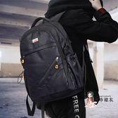旅行袋 後背包男韓版時尚潮流書包男青年電腦包旅行包輕便休閒簡約背包 4款