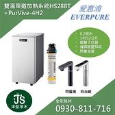 【津聖】愛惠浦 雙溫加熱系統單道式淨水設備 HS288T+PurVive-4H2【LINE ID: s099099 歡迎詢問】